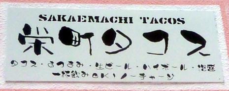 栄町タコス看板2